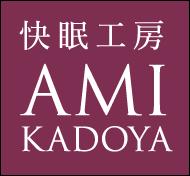 快眠工房AMIKADOYA