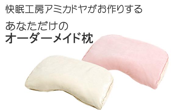 アミカドヤのオーダーメイド枕