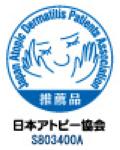 日本アトピー協会推奨品