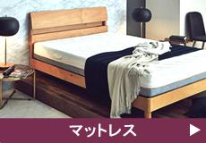 ベッドマットレス・健康敷きふとん