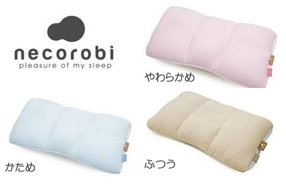 necorobi枕