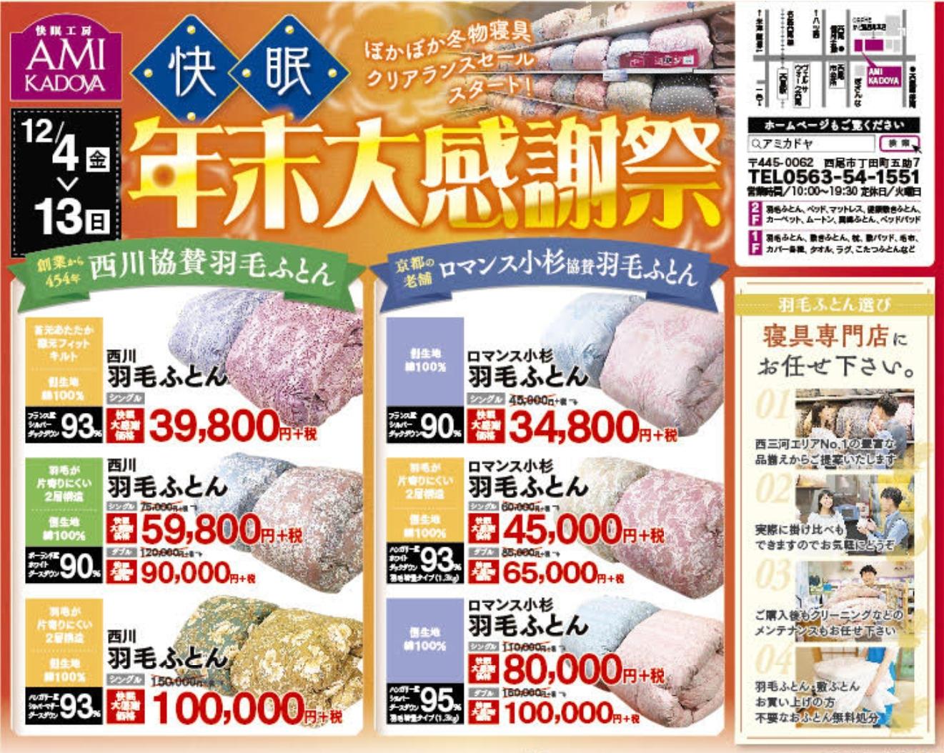 amikadoya20201201